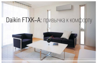 картинка Daikin FTXK50AS/RXK50Aот интернет-магазина LOKS-AIR.RU